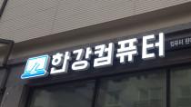 김포한강컴퓨터