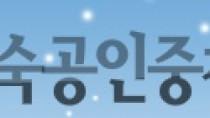 이해숙공인중개사