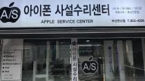 아이폰 사설수리센터 부산연산점