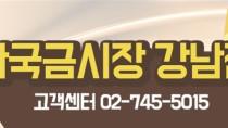 한국금시장